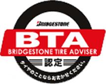 BTA認定 タイヤのことならおまかせください。