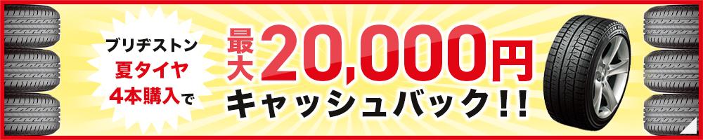 最大20,000円キャッシュバック!