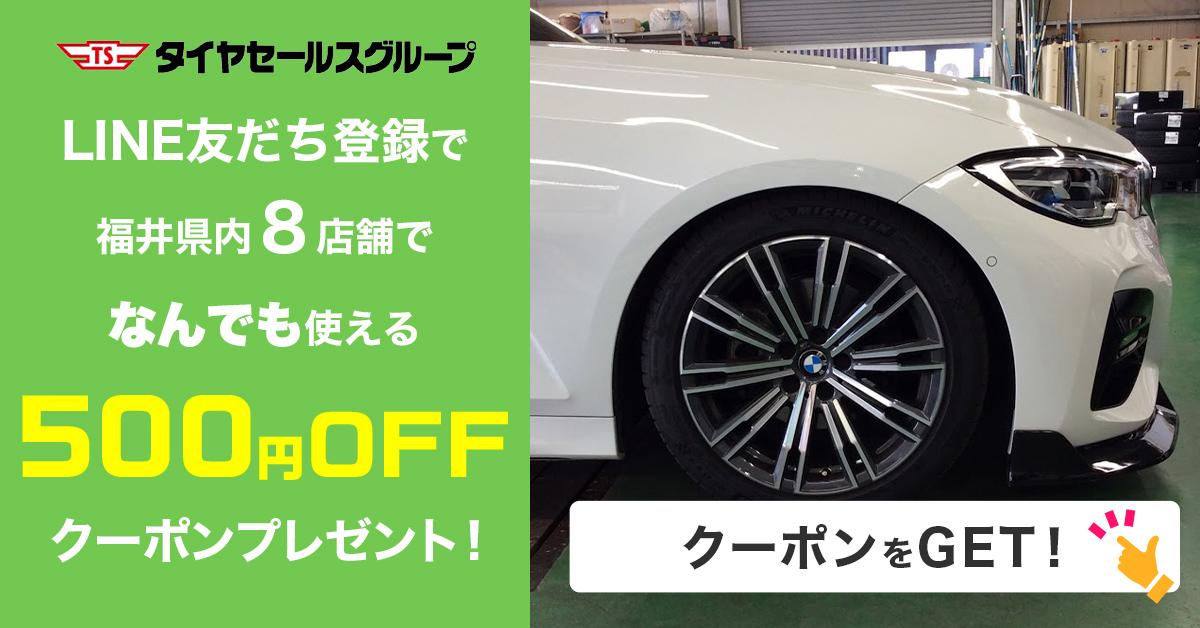 LINE友だち登録で福井県内8店舗でなんでも使える500円OFFクーポンプレゼント!
