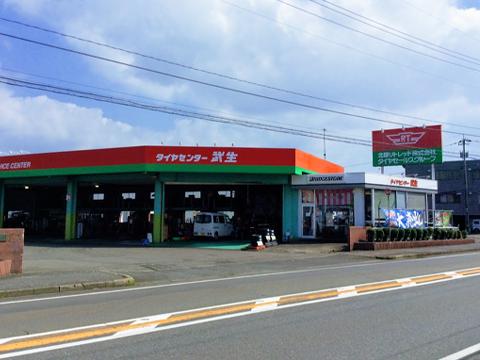 タイヤセンター武生