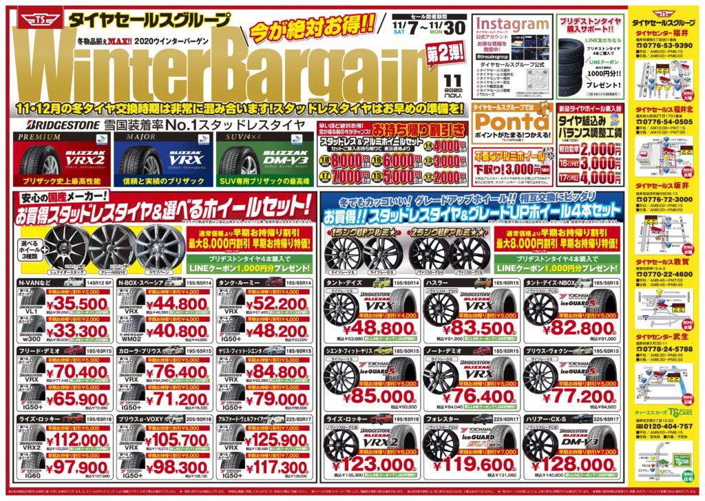 11/7(土)よりタイヤセールスは売出しを開始します!