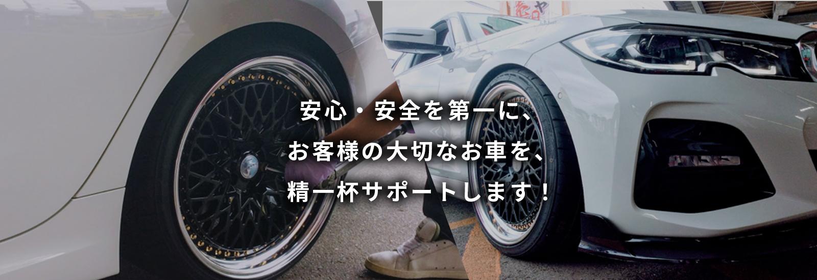 安心・安全を第一に、お客様の大切なお車を、精一杯サポートします!