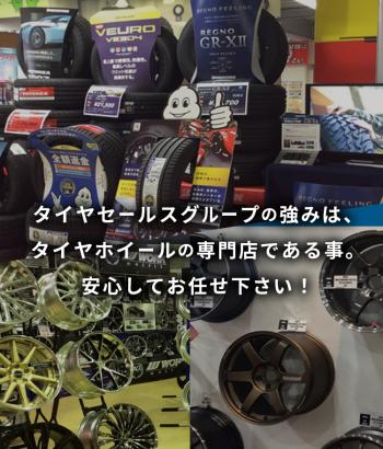 タイヤセールスグループの強みは、タイヤホイールの専門店である事。安心してお任せ下さい!
